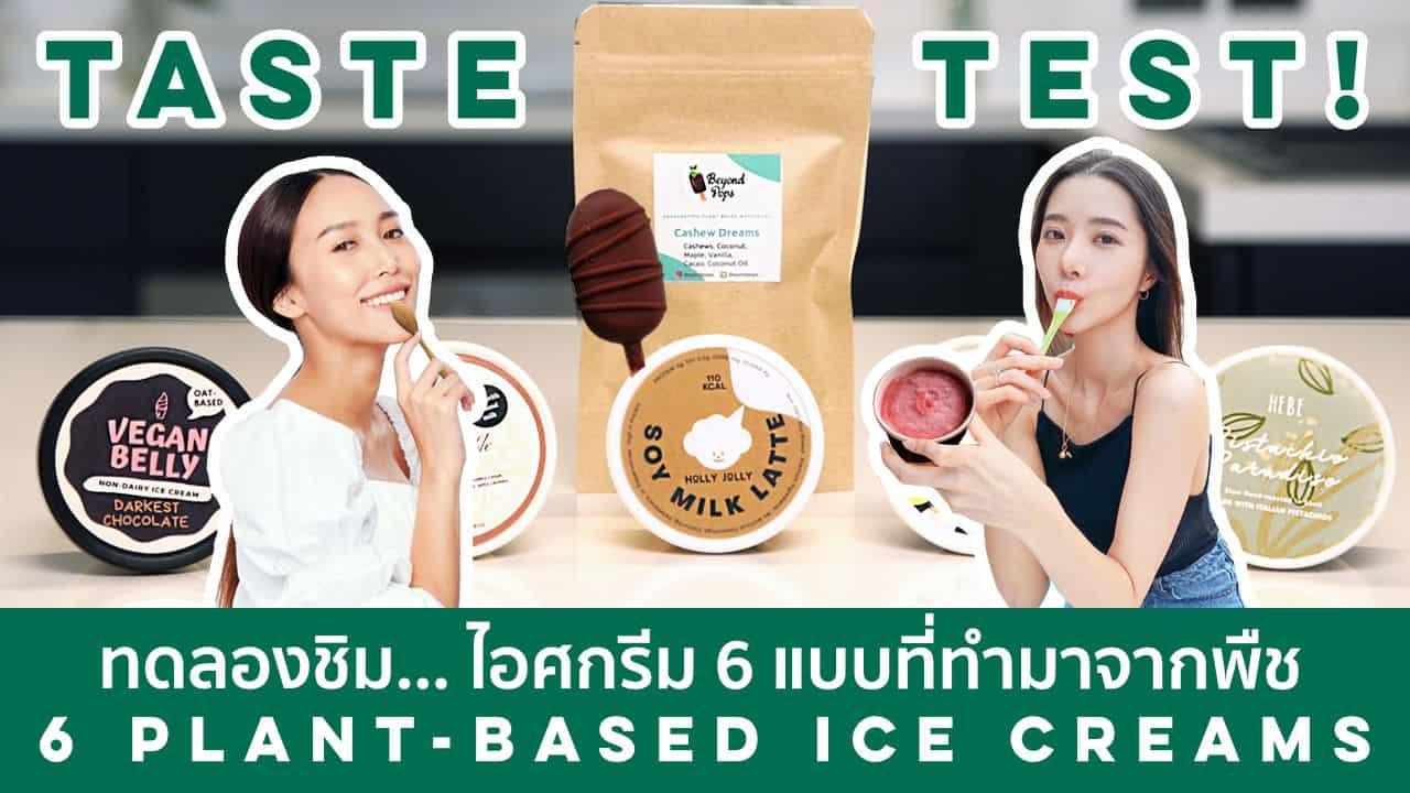 6 Plant-Based Ice Creams