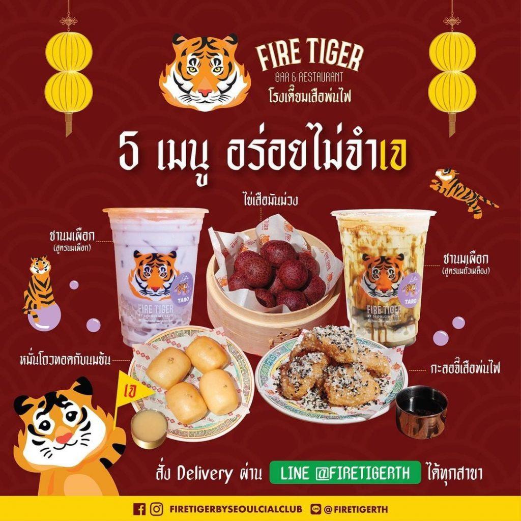 Fire Tiger Vegetarian Menu