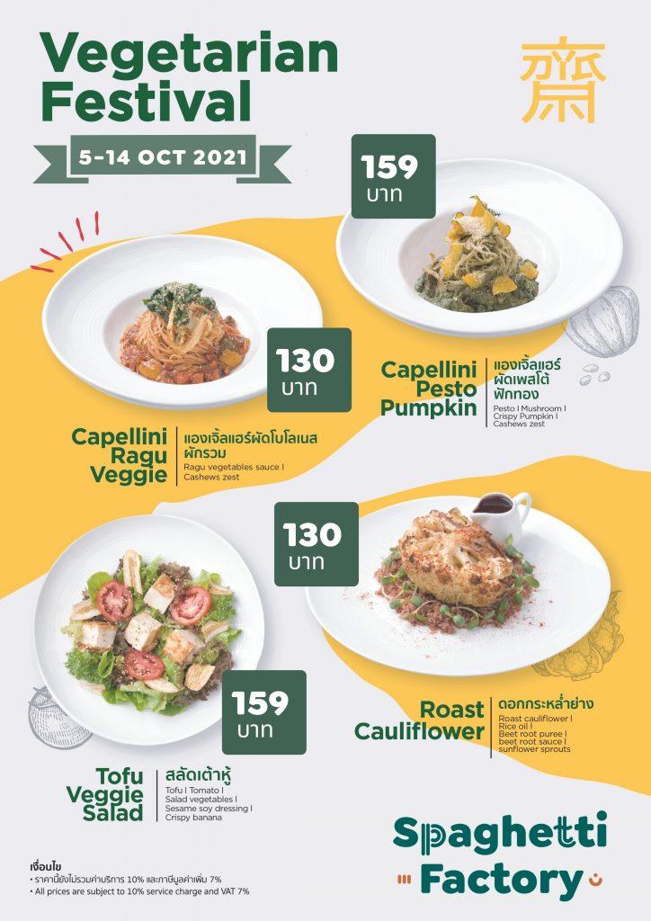 Spaghetti Factory Vegetarian Menu