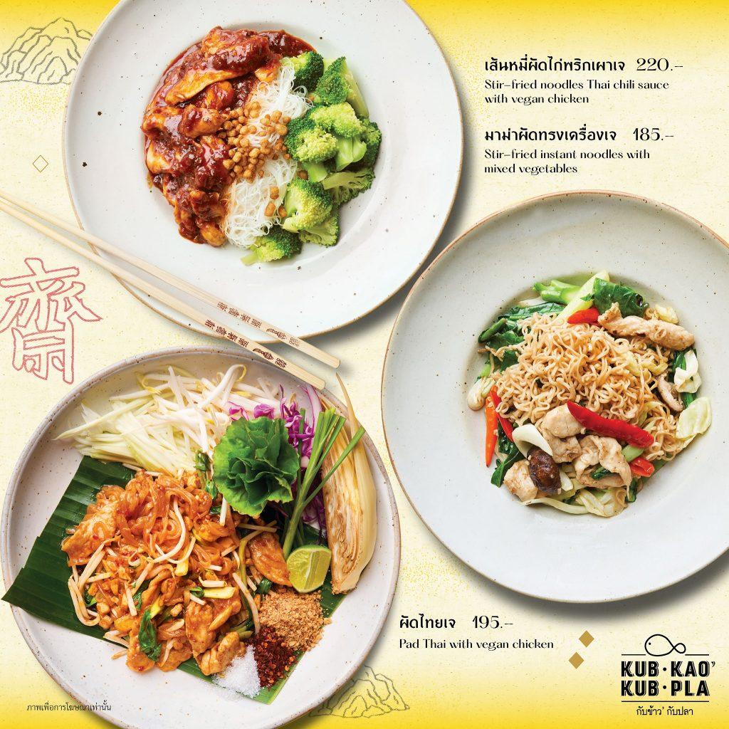 Kub Kao' Kub Pla vegan menu