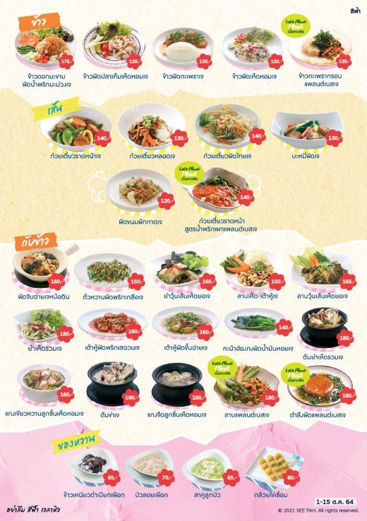See Fah Vegetarian Festival