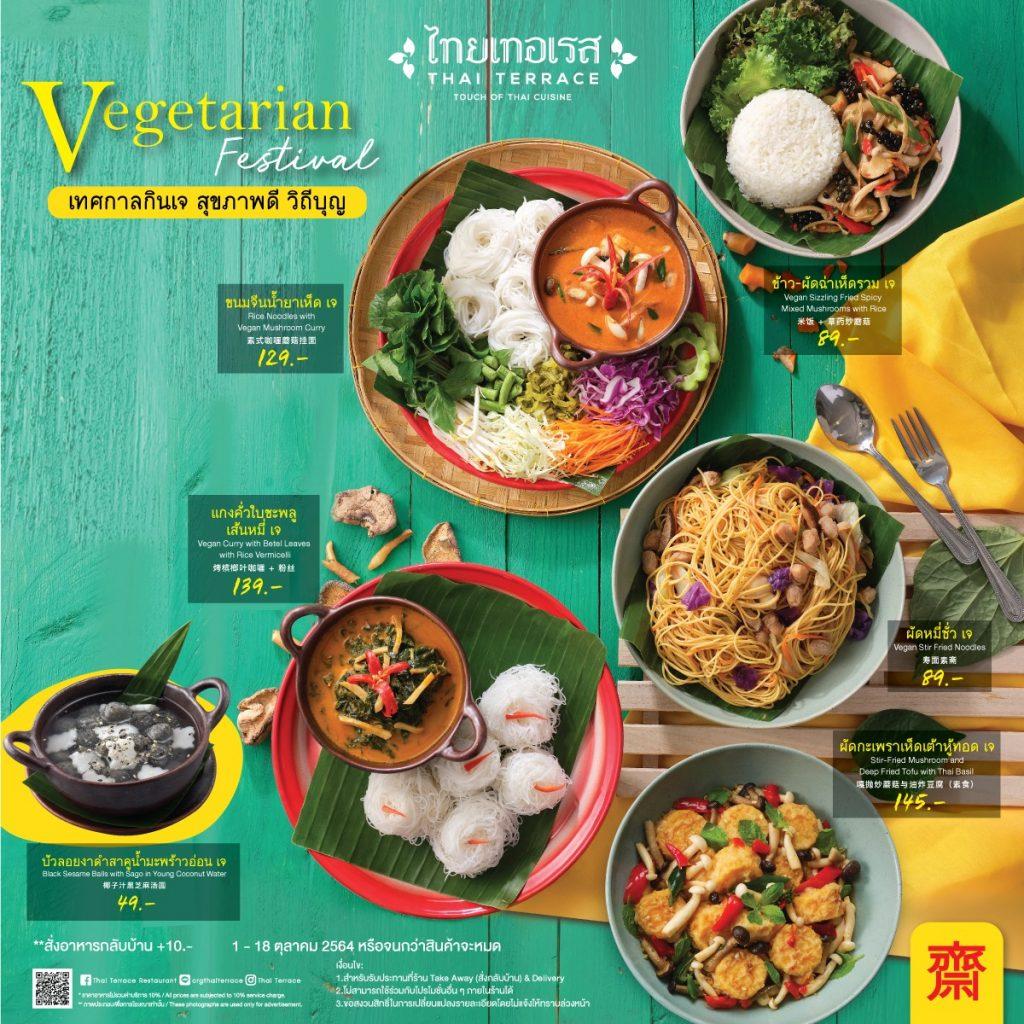 Thai Terrace Vegan Menu