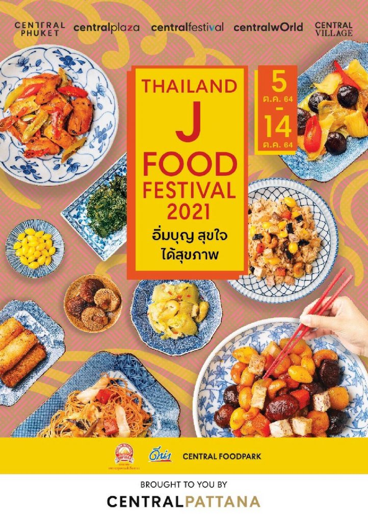 Central world vegetarian festival