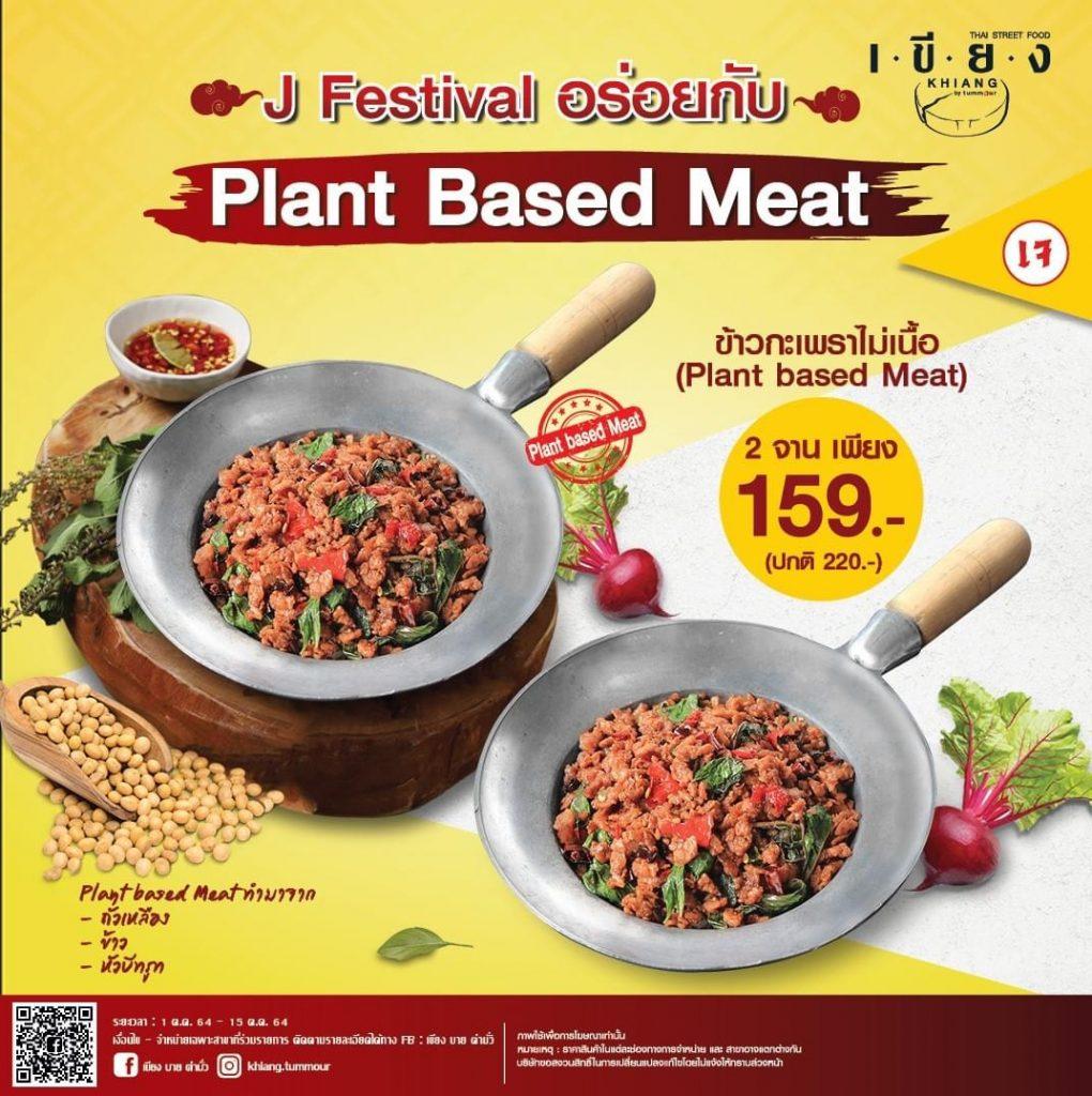Khiang Vegetarian Menu