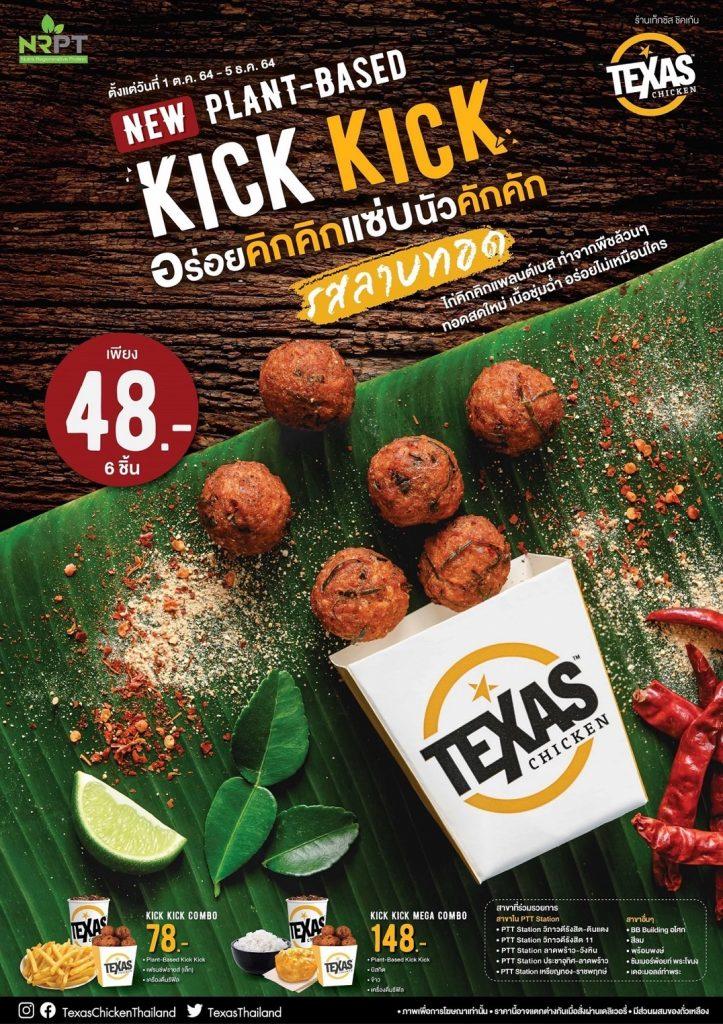 Texas Chicken vegan